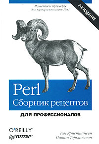 Perl. ������� ��������. ��� ��������������
